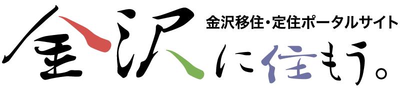 金沢市移住ポータルサイト 金沢に住もう。
